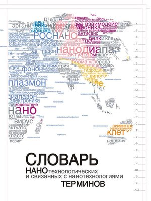 cover image of Словарь нанотехнологических и связанных с нанотехнологиями терминов