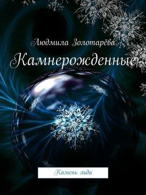 cover image of Камнерожденные. Камень льда