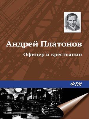 cover image of Офицер и крестьянин