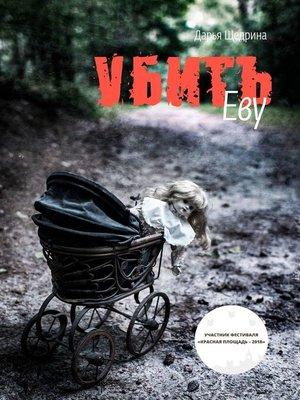 cover image of Убить Еву