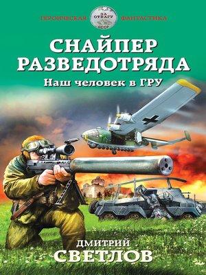 cover image of Снайпер разведотряда. Наш человек в ГРУ