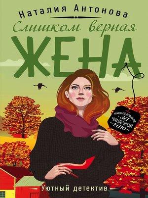 cover image of Слишком верная жена