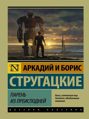 cover image of Парень из преисподней