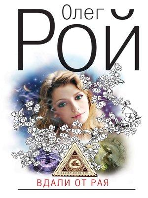 cover image of Вдали от рая