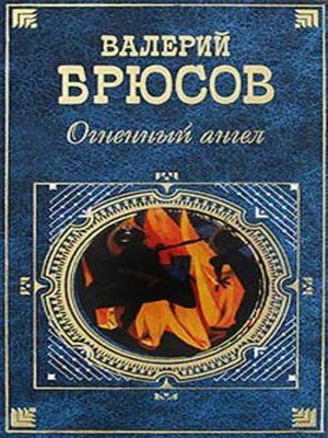 cover image of Огненный ангел (сборник)