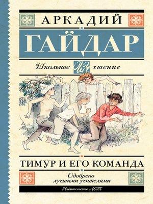 cover image of Тимур и его команда (сборник)
