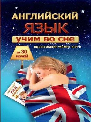 cover image of Учим английский во сне за 30 ночей