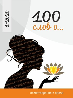 cover image of 100 слов о...