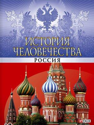 cover image of История человечества. Россия
