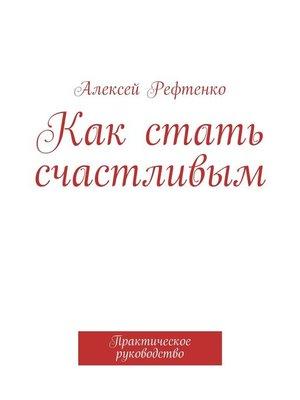 cover image of Как стать счастливым. Практическое руководство