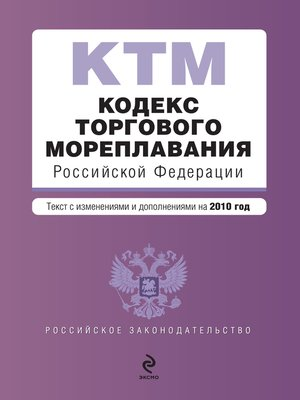 cover image of Кодекс торгового мореплавания Российской Федерации. Текст с изменениями и дополнениями на 2010 год