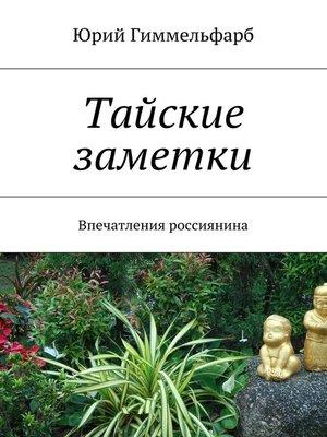 cover image of Тайские заметки