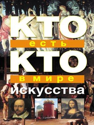 cover image of Кто есть кто в мире искусства