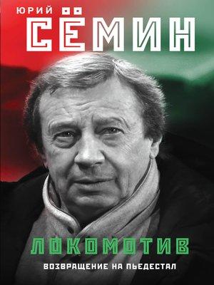 cover image of «Локомотив». Возвращение на пьедестал