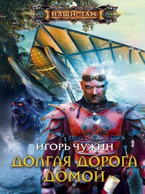 cover image of Долгая дорога домой