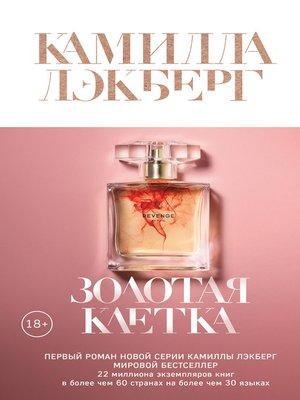cover image of Золотая клетка