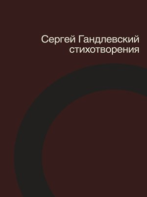 cover image of Стихотворения