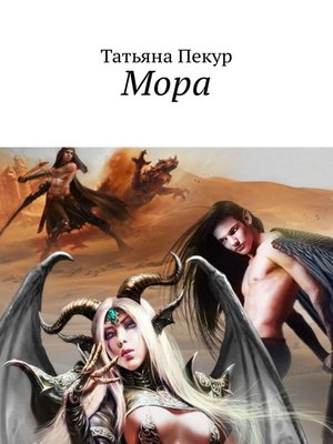 cover image of Мора