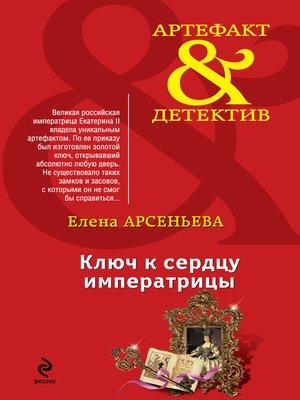 cover image of Ключ к сердцу императрицы