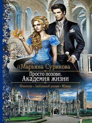 cover image of Просто позови. Академия жизни