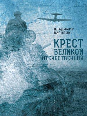 cover image of Крест Великой Отечественной