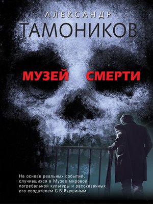 cover image of Музей смерти