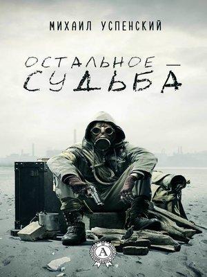 cover image of Остальное – судьба