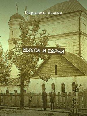cover image of Быхов иевреи