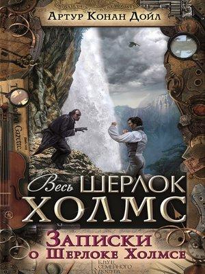 cover image of Записки о Шерлоке Холмсе