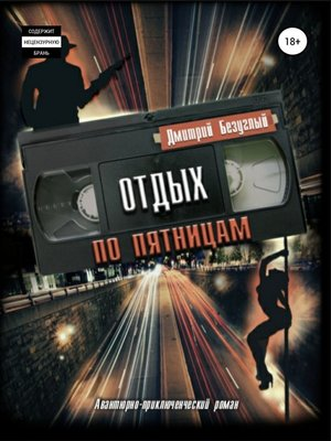 cover image of Отдых по пятницам