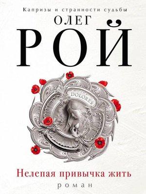cover image of Нелепая привычка жить