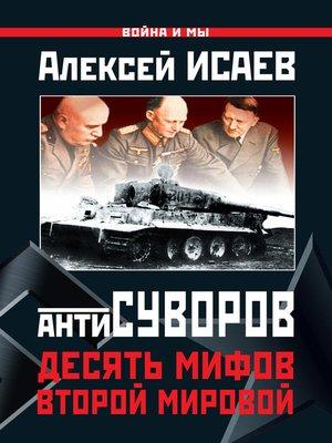 cover image of Антисуворов. Десять мифов Второй мировой