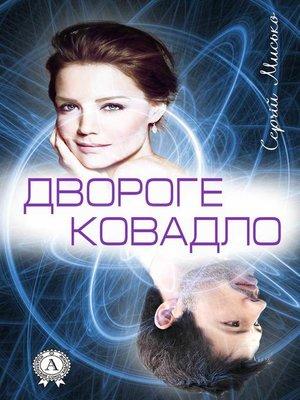 cover image of Двороге ковадло