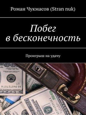 cover image of Побег вбесконечность. Проигрыш наудачу