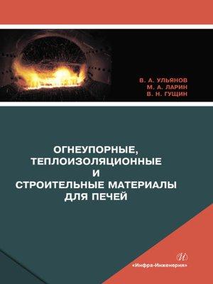 cover image of Огнеупорные, теплоизоляционные и строительные материалы для печей