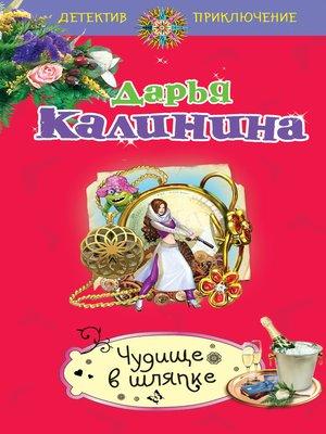 cover image of Чудище в шляпке