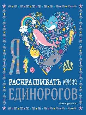 cover image of Я люблю раскрашивать морских единорогов