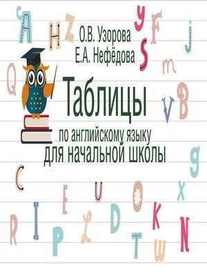 cover image of Таблицы по английскому языку для начальной школы