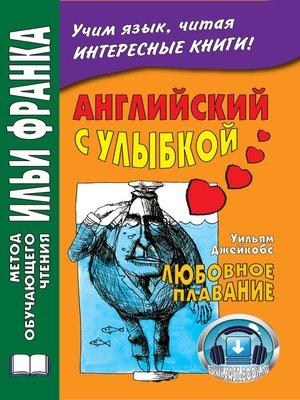 cover image of Английский с улыбкой. Уильям Джейкобс. Любовное плавание / W. W. Jacobs. a Love Passage and Other Stories