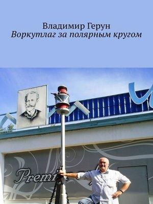cover image of Воркутлаг заполярным кругом