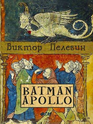 cover image of Бэтман Аполло
