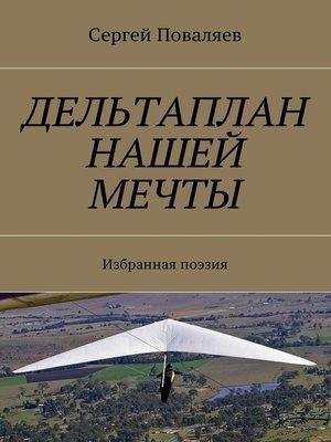 cover image of Дельтаплан нашей мечты. Избранная поэзия