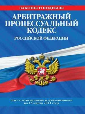 cover image of Арбитражный процессуальный кодекс Российской Федерации. Текст с изм.и доп.на15марта2011г.