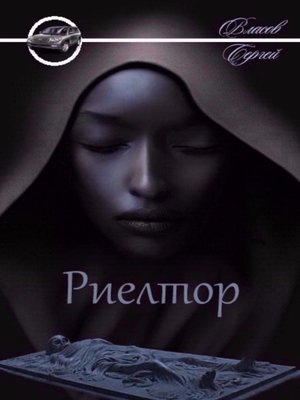 cover image of Риелтор
