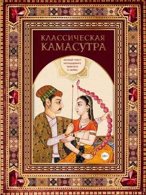 cover image of Классическая камасутра. Полный текст легендарного трактата о любви