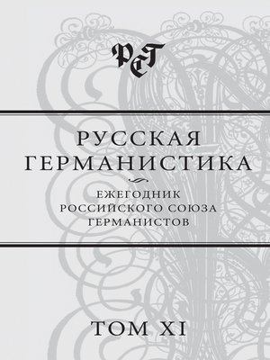 cover image of Русская германистика. Ежегодник Российского союза германистов. Том XI