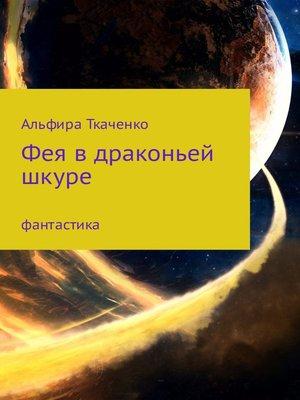 cover image of Фея в драконьей шкуре