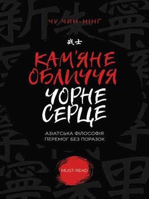 cover image of Кам'яне обличчя, чорне серце