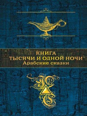 cover image of Книга тысячи и одной ночи. Арабские сказки