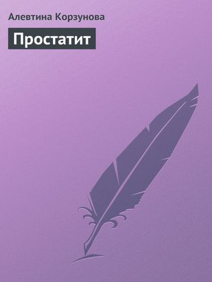 cover image of Простатит